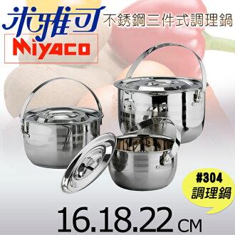 【米雅可Miyaco】正#304不鏽鋼三件式手提調理鍋/萬用鍋組(16+18+22cm)(128991)