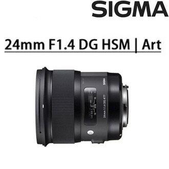 Sigma 24mm F1.4 DG HSM Art 恆伸公司貨 三年保固