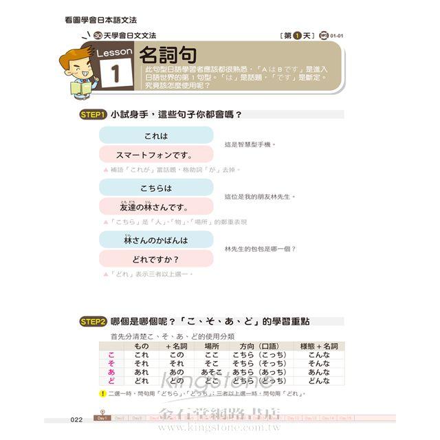 看圖學會日本語文法:30天學會「東京日本語專門學校」文法精華(書+1MP3) 9