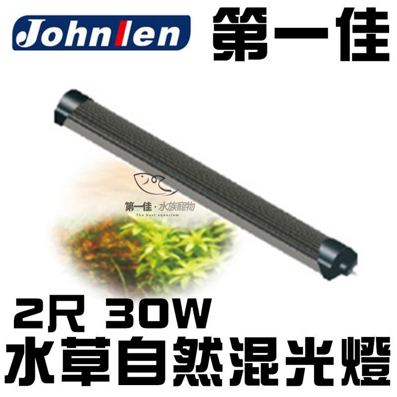 ^~第一佳 水族寵物^~ Johnlen中藍 多光譜LED水族燈 2尺30W 水草自然混光