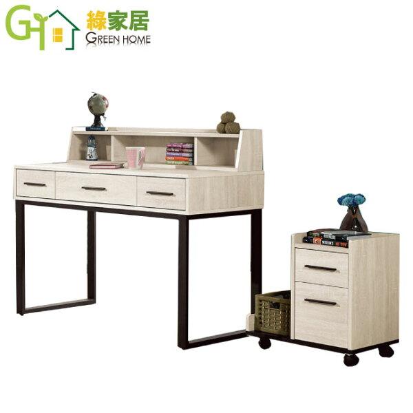 【綠家居】梅蒂時尚4尺木紋書桌電腦桌(書桌+活動櫃)