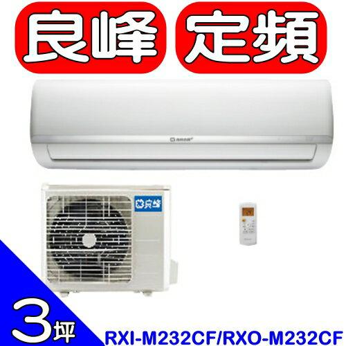 <br/><br/>  全館回饋10%樂天點數★【良峰】定頻一對一分離式冷氣 RXI-M232CF/RXO-M232CF<br/><br/>
