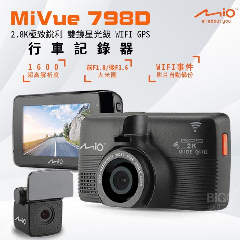 安全首選 MiVue798D 2.8K 極致銳利 雙鏡星光級 WIFI GPS 行車記錄器 GPS測速 運動旅遊攝影