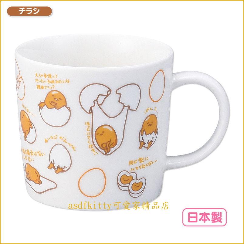 asdfkitty可愛家☆日本金正陶器蛋黃哥多造型陶瓷馬克杯-可微波-日本製
