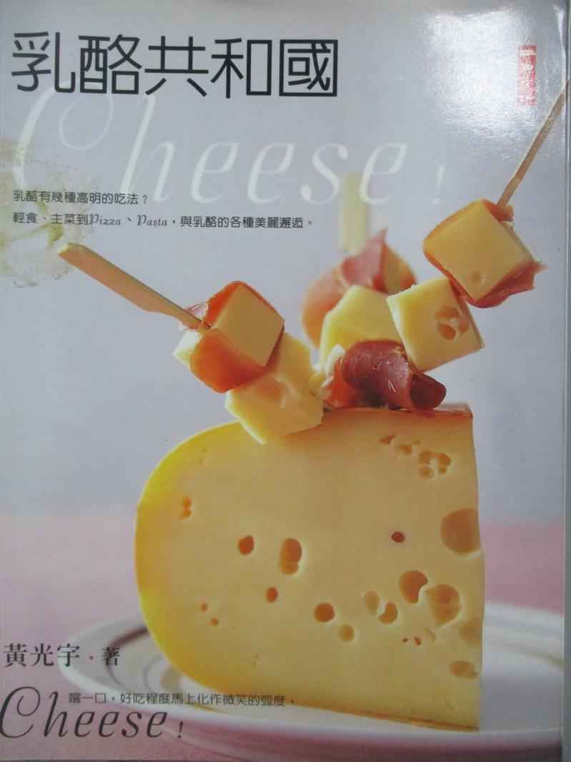 ~書寶 書T1/餐飲_XCT~乳酪共和國_黃光宇
