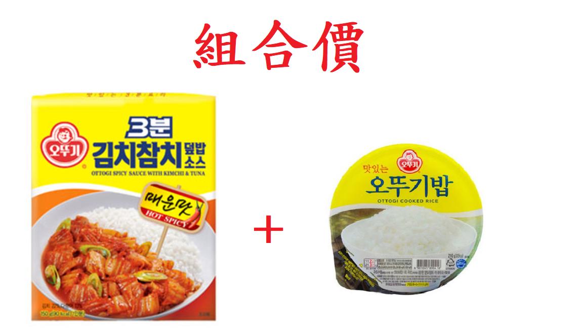 (組合價)奧多吉 韓國3分鐘料理 泡菜鮪魚料理包 150g+奧多吉 韓國 即時白飯 210g