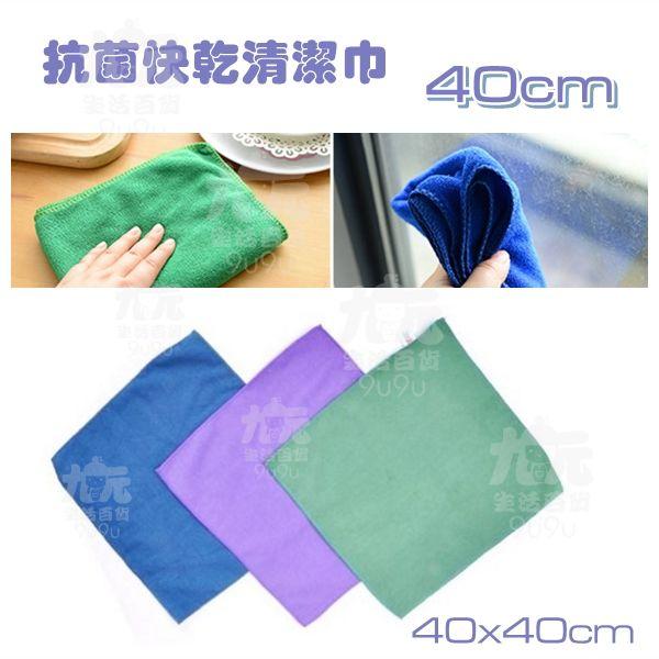 【九元生活百貨】抗菌快乾清潔巾/40cm 抹布 超細纖維巾