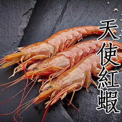 ㊣盅龐水產◇10/20生食級天使紅蝦L1◇2kg±5%/盒 保證最鮮美 - 全場最低價 批發 嚴選 燒烤