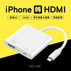 Free Shop 即插即用iPhone高清電視線 iPhone專用投影HDMI轉接線 手機電視HDMI線【QABD41003】