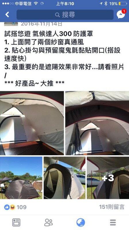悠遊戶外-Camp Plus 氣候達人300 銀膠呼吸頂布  BREATHE 圓頂帳 cm-27281 cm-1560 3