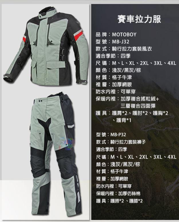 【套裝】MotoBoy 防水保暖層 CE五+二件護胸 四件護胯+護膝 賽車拉力服 防摔衣褲 MB-J32P32 4