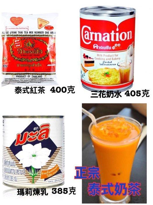 {泰菲印越} 泰國奶茶 泰式奶茶 手標紅茶 三花奶水 瑪莉煉乳 泰式奶茶組