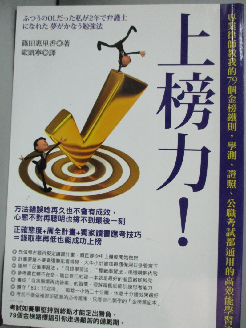 ~書寶 書T1/進修考試_HNT~上榜力! 律師教我的79個金榜鐵則_篠田惠理香
