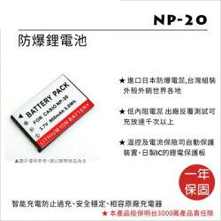 ▶現貨⚫秒寄⚫免運⚫一年保固◀FOR CASIO NP-20 鋰電池