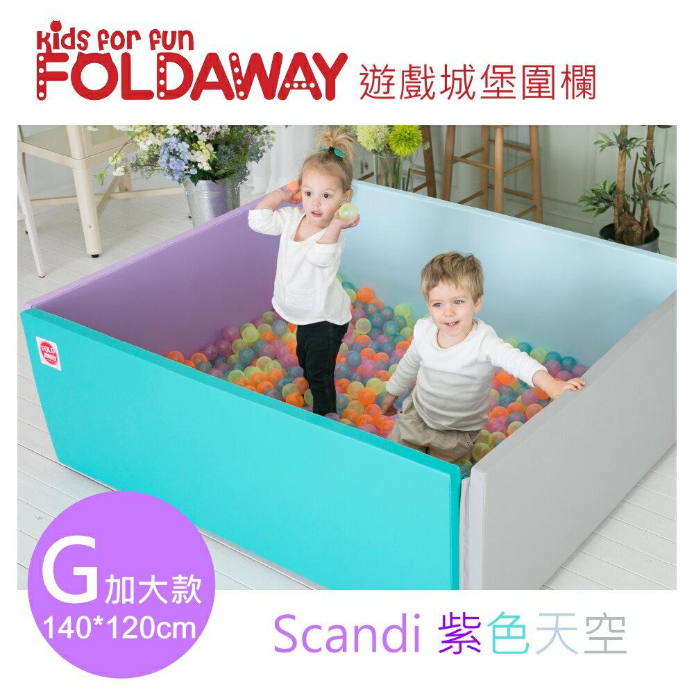 【贈100顆球(市價$350)】韓國 【FoldaWay】遊戲城堡圍欄(G)(加大款)(140x120cm)(5色) 2
