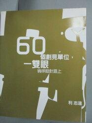 【書寶二手書T2/設計_ZJG】60個創見單位-一雙眼-徜徉設計路上_利志達