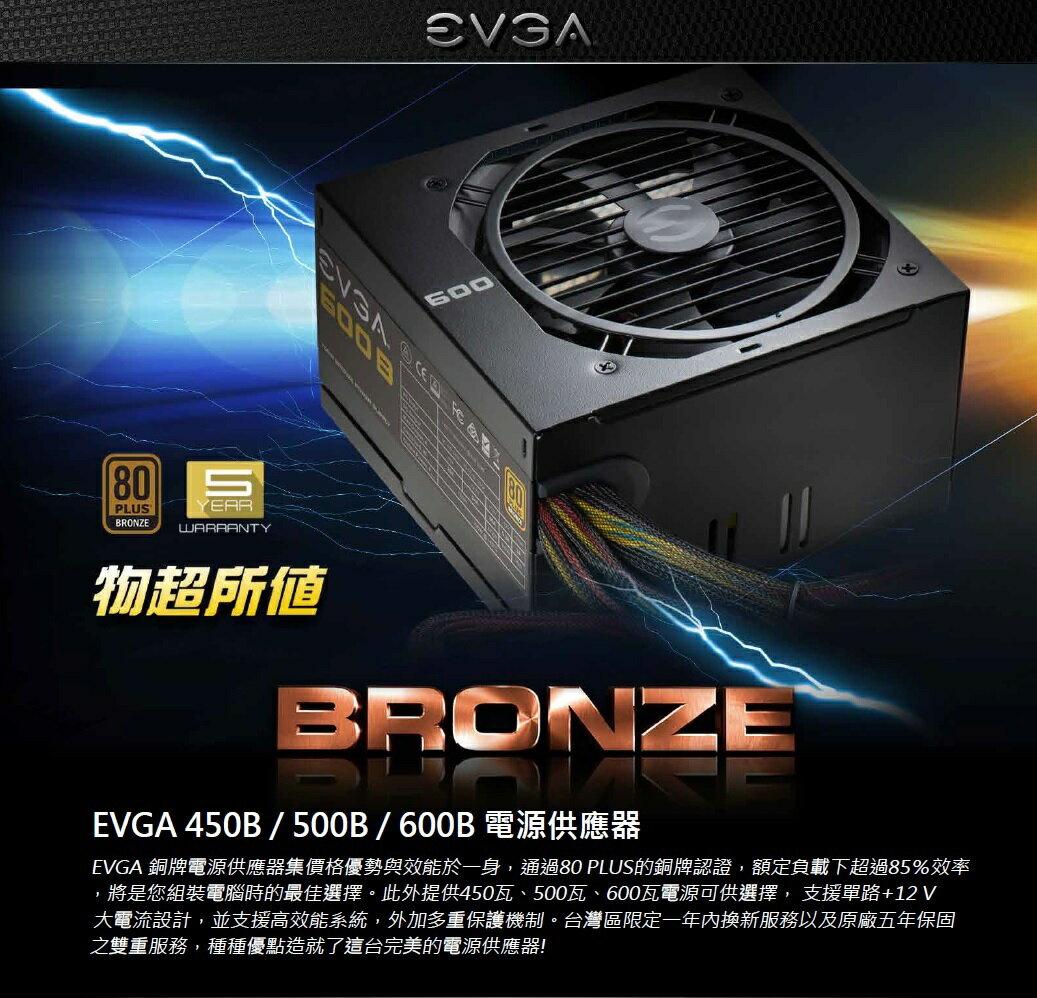 【 儲存家3C 】艾維克 EVGA 450B 電源供應器 450W銅牌/5年保一年換新
