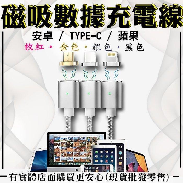興雲網購【38037~9-101 磁吸數據充電線】蘋果 安卓 Type-C 三合一2.4A快充 磁性吸附 手機傳輸