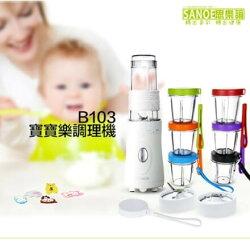 思樂誼 SANOE 寶寶樂調理機 BABY GO B103 7色 公司貨 三年保固 嬰兒用攪拌機 免運費 分期0%