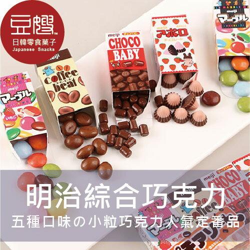 【豆嫂】日本零食 meiji明治綜合5種口味小粒巧克力★1月限定全店宅配699免運