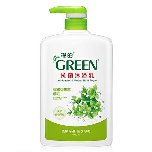 綠的抗菌沐浴乳~檸檬香蜂草精油1000ml~愛買~