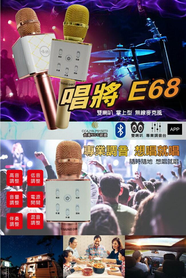 【唱將E68】無線藍芽麥克風 手機K歌 可家庭KTV 可雙人合唱 無線唱歌 麥克風 金屬質感 直播掌上 蘋果 安卓 通用款 Q7/途訊K068/第三代K99/K8春酒尾牙禮品