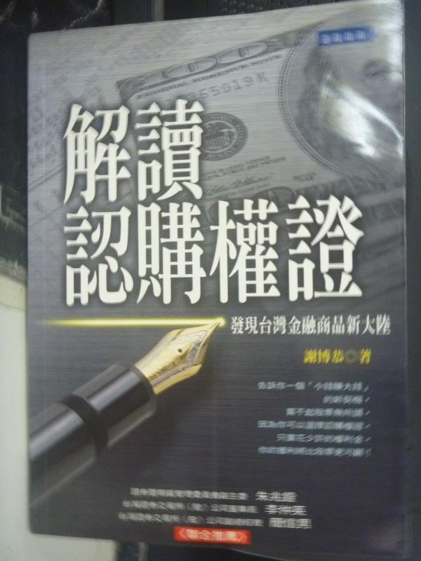 【書寶二手書T3/投資_IAF】解讀認購權證_謝博恭