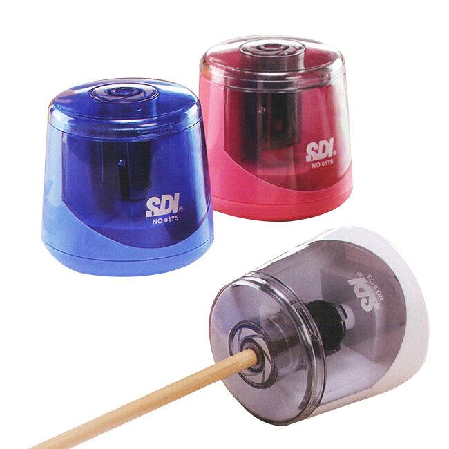 SDI 手牌 0175P 電動削鉛筆機 削筆機 /台
