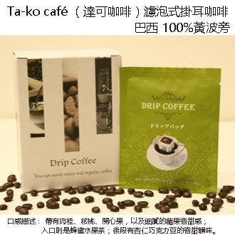 Ta~ko café (達可咖啡)濾泡式掛耳咖啡   巴西 100%黃波旁   8包每盒