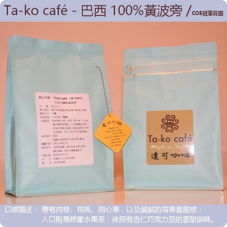 Ta-ko café (達可咖啡)巴西 / 冠軍莊園COE / 皇后莊園 / 100%黃波旁 / 半磅 / 1磅