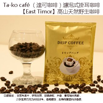 Ta-ko cafe (達可咖啡) 濾泡式掛耳咖啡 / 【East Timor】高山天然野生掛耳咖啡 / 每包10公克 / 充氮保鮮