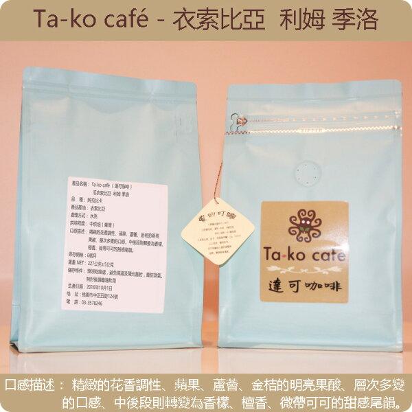 Tako:Ta-kocafé(達可咖啡)衣索比亞利姆季洛半磅1磅