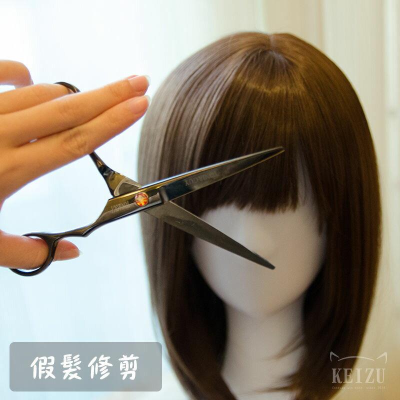 【凱茲工坊】假髮修剪 ● 瀏海修剪加購頁面
