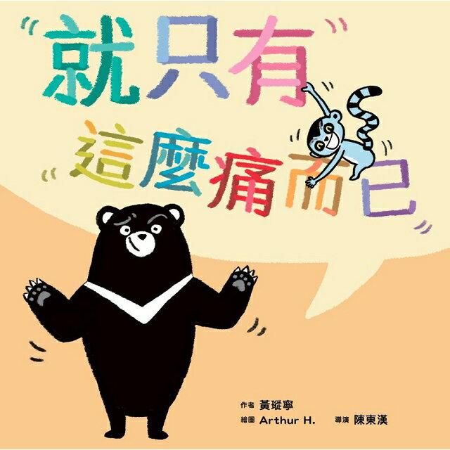 黃瑽寧醫師的第一套劇本式繪本:阿布與小樂系列(一套共四冊) 2