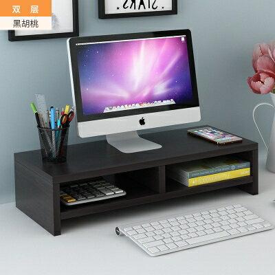 螢幕架電腦顯示器臺式桌上屏幕底座增高架子辦公室簡約收納置物架支架【快速出貨】創時代3C 交換禮物 送禮
