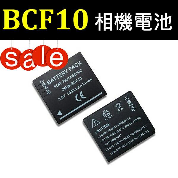 【盈佳資訊】Panasonic DMW-BCF10 高容量防爆鋰電池 相機電池 電池 充電式