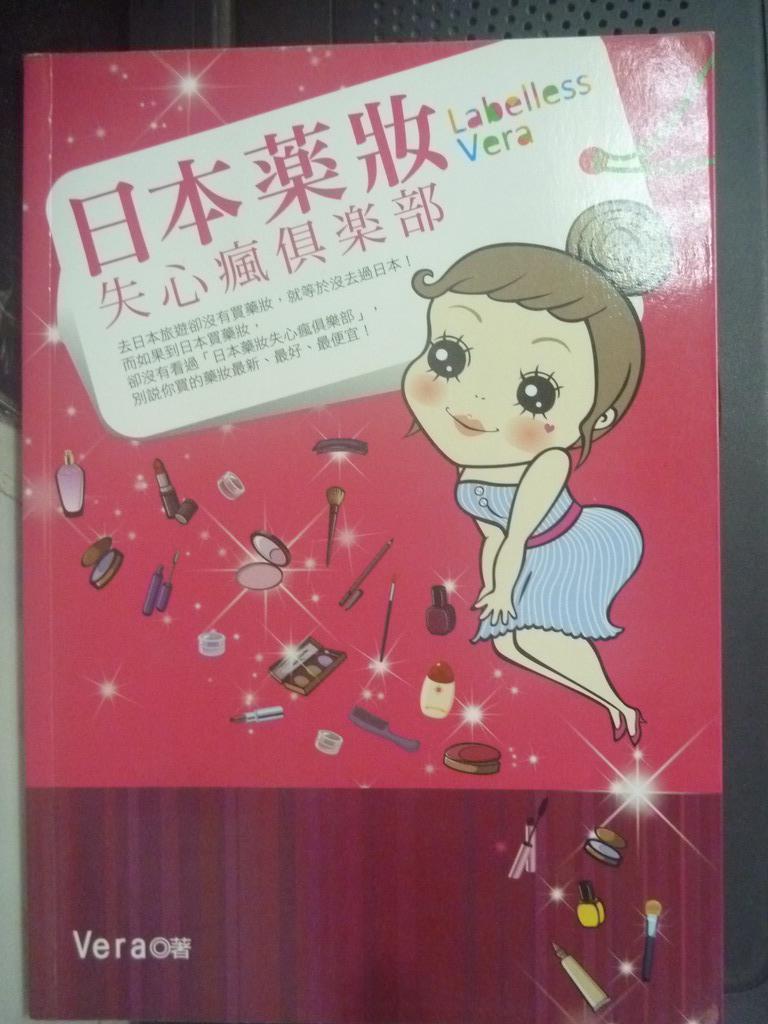 【書寶二手書T5/旅遊_ILY】日本藥妝失心瘋俱樂部_Vera