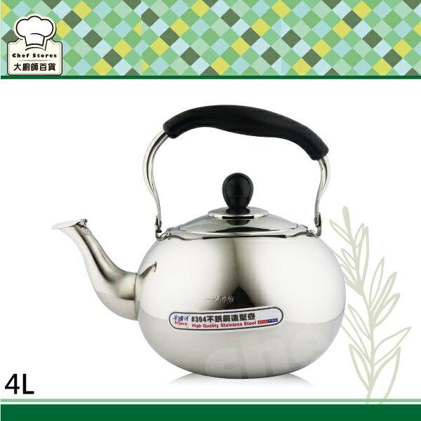 米雅可不鏽鋼圓型茶壺4L琴音壺開水壺-大廚師百貨