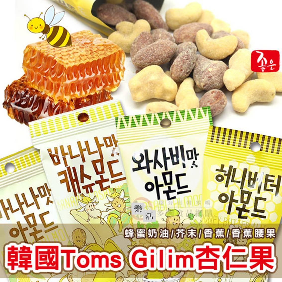 韓國TOM'S蜂蜜奶油杏仁果 /芥末杏仁果 /香蕉口味杏仁果 /香蕉腰果 樂活生活館
