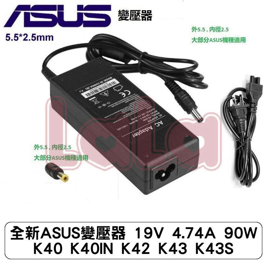 全新ASUS變壓器 19V 4.74A 90W K40 K40IN K42 K43 K43S