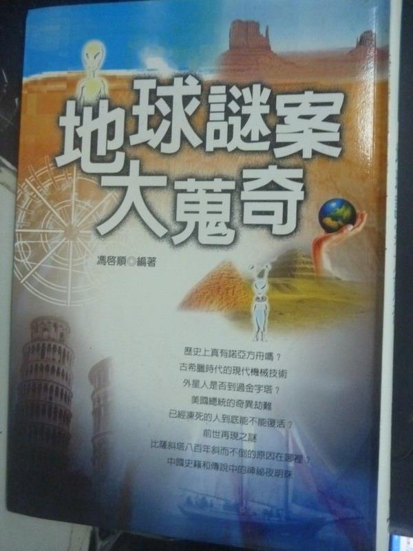 ~書寶 書T6/政治_IDH~地球謎案大蒐奇_馮啟順