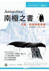 Antarctica南極之書:行旅,到地球最南端 ~  好康折扣