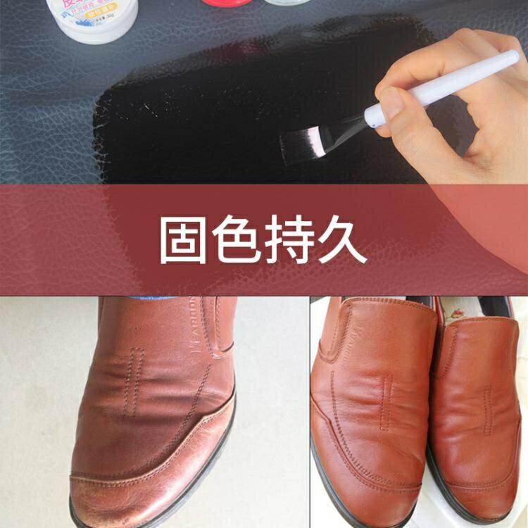 皮革修補膏 皮革染色劑修復補色劑皮具白鞋翻新改色包沙發補皮皮鞋修補膏油漆 清涼一夏钜惠