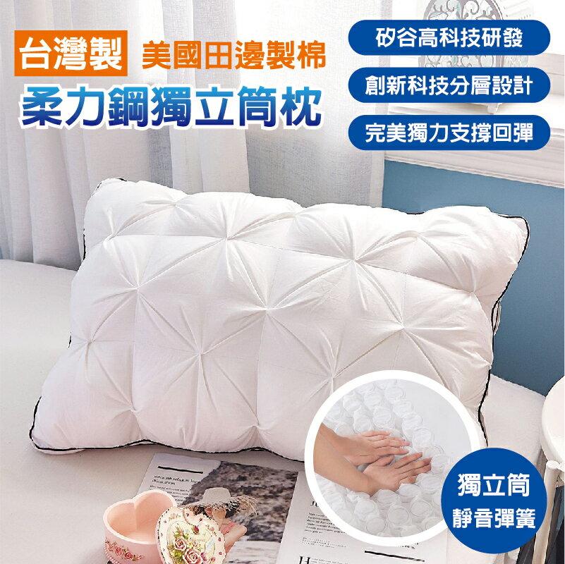 ~華閣床墊寢具~TENBIAN 美國田邊製棉 柔力鋼獨立筒彈簧枕 製