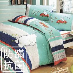 鋪棉被套/防蹣抗菌-單人精梳棉兩用被套/北極熊/美國棉授權品牌[鴻宇]台灣製1690