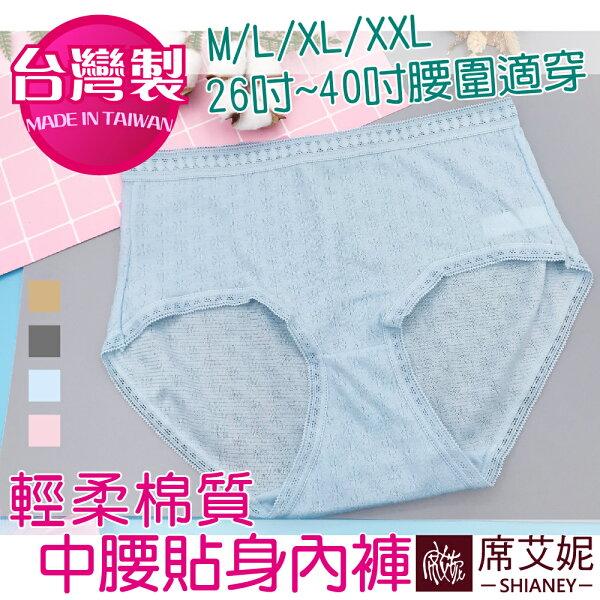 女性MIT舒適棉質貼身內褲彈力佳台灣製No.931-席艾妮SHIANEY
