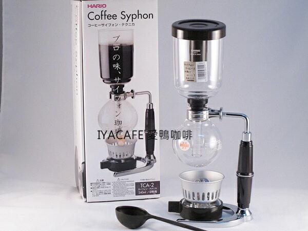 ~愛鴨咖啡~ HARIO 虹吸壺TCA~2 附酒精燈、新型咖啡匙、濾器 贈木柄調棒