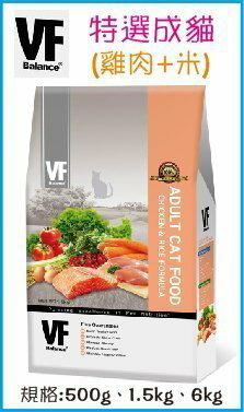 ★優逗★VF Balance 魏大夫天然食譜寵糧  特選成貓配方(雞+米)  0.5KG/0.5公斤