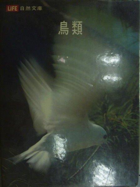 【書寶二手書T6/動植物_XDR】鳥類_羅傑.托利.柏德遜