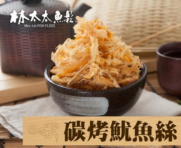 林太太魚鬆:碳烤魷魚絲110g林太太魚鬆專賣店
